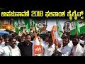 Download Video Download Karnataka By Elections Results 2018 Highlights | JDS | Congress | BJP | YOYO Kannada News 3GP MP4 FLV
