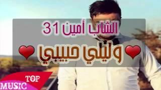 Cheb Amine 31  Avec Hichem Smati 2015 { Walili Habibi } By- Charif LMaryoul