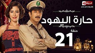 مسلسل حارة اليهود - الحلقة الحادية والعشرون - بطولة منة شلبي - Haret El-Yahoud Series Episode 21