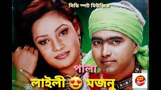 লাইলী মজনু | পর্ব ০৪ | laili mojnu | bangla baul pala gaan  | lipi | rojjob dewan
