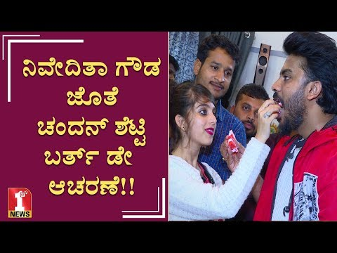 Xxx Mp4 Chandan Shetty Celebrates His Birthday With Gombe Niveditha Gowda 3gp Sex