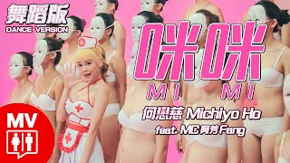 """(舞蹈版 Dance Version)咪咪MIMI - 何念玆Michiyo Ho ft.MC阿芳Fang @RED People 2016年度""""親親妳的咪咪""""乳癌醒覺運動主題曲"""
