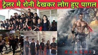 Baaghi 2 Trailer Public Response | Tiger Shroff, Disha Patani | Sajid Nadiadwala
