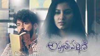 Amruthavarshini || Telugu Short Film 2017 || Directed by  Krishna Chaitanya