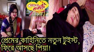 ফিরে এসেছে পিয়া,প্রেমের কাহিনিতে নতুন চমক|Premer kahini serial|roshni bhattacharriya|episode rewiew