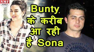 Ex- Boyfriend Bunty के  करीब आ रहीं है Sonakshi Sinha !