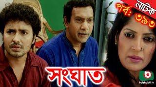 Bangla Natok   Shonghat   EP - 393   Ahmed Sharif, Shahed, Humayra Himu, Moutushi, Bonna Mirza
