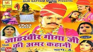 जाहरवीर गोगाजी की अमर कहानी भाग 4 || Jaharveer Goga Ji Ki Amar Kahani Vol 4 || Hindi Full Movies