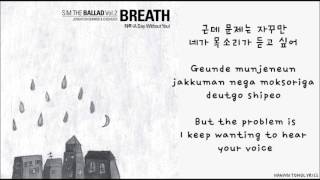 [SM The Ballad: Jonghyun & Chen] A Day Without You (하루) Hangul/Romanized/English Sub Lyrics