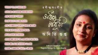 Adhara Madhuri |Tagore Songs | Rabindra Sangeet Jukebox | Aditi Gupta