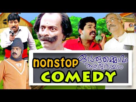 Malayalam Comedy Scenes   Odaruthammava Aalariyam   Non Stop Comedy   Malayalam Comedy Movies