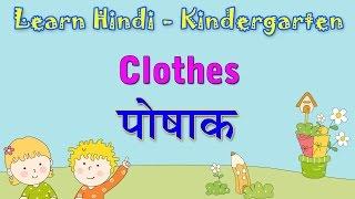Clothes In Hindi   Learn Hindi For Kids   Learn Hindi Through English   Hindi Grammar