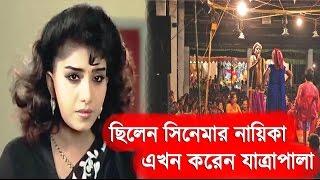 এক সময়ের জনপ্রিয় নায়িকা অঞ্জু ঘোষ এখন যাত্রাপালায় | Actress Anju Ghosh | Bangla News Today