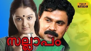 sallapam malayalam full movie   new malayalam full movie   sallapam   Dileep   Manju Warrier