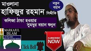 মাওলানা হাফিজুর রহমান সিদ্দীকির নতুন ওয়াজ ।।hafizur rahman new hd waz video  november