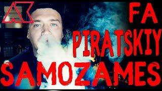 Пиратский самозамес #124 / FA+CAP+TPA / ОЧЕНЬ СЛОЖНО И ВКУСНО =)