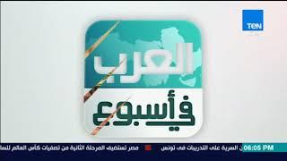 العرب في أسبوع - جولة إخبارية ليوم الخميس 21 سبتمبر 2017 - كاملة