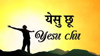 येसु छू येसु छू - Yesu Chu Yesu Chu - Christian Worship Song Lyrics