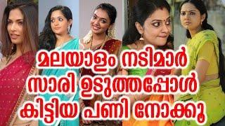 സാരി ഉടുത്ത് പണി കിട്ടിയ മലയാളി നടിമാർ | Malayalam Actress Vulgar Photos In Saree