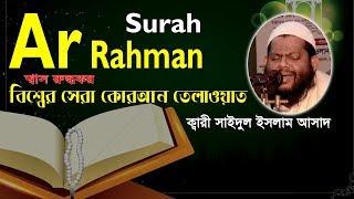 Surah Ar Rahman Quran Tilawat Qari Saidul Islam Asad
