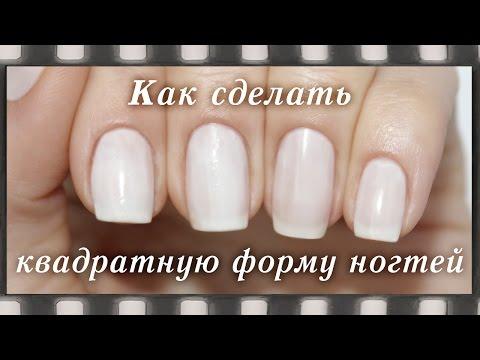 Как сделать ногти квадратными