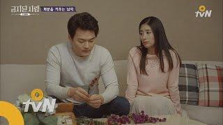 남편의 충격적인 외도의 상대자는 올케?! O tvN 드라마톡 금지된 사랑 2화