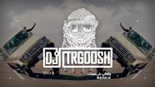 دي جي طرقوش - يالغالي على هونك ( شيلة ريمكس ) | ( DJ TRGOOSH - ya al3'aley 3la honak ( ReMix