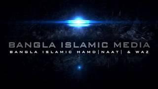 ২০১৭ সালের সেরা একটি ইসলামিক গজল