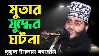 Islamic Bangla Waj Mahfil New 2017    Allama nurul islam kasemi সাঈদী সাহেবের ভাগিনা