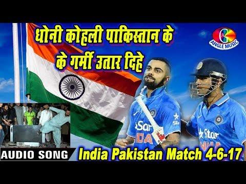 Xxx Mp4 2017 Dhoni Kohli Pakistan Ke Garmi Utaar Dihe Special For India Pakistan Match 3gp Sex