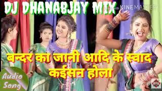Bandar Ka Jani Aadi Ke Swad Kaisan Hola_बन्दर_का_जानी_आदि_के_स्वाद_कईसन_होला_New Bhojpuri Song 2018