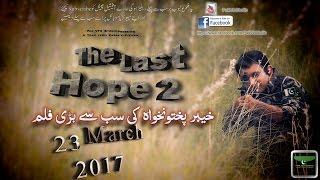 Pakistani New Film  The Last Hope 2 Full Movie Pak VFx Studio 2017 Pak Army Film