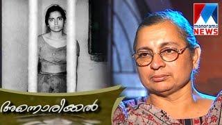 Annorikkal | Memories of Ajitha | Manorama News