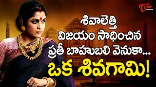 Behind every successful Son, is a great mother Like SIVAGAMI