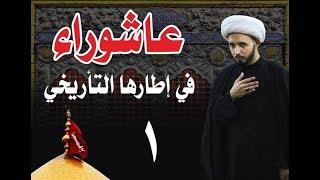 عاشوراء في إطارها التاريخي 1 ll الشيخ أحمد سلمان (11 محرم 1440)