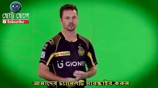 ইন্ডিয়ান উপস্থাপিকাকে সাকিব বাংলায় শেখালেন 'দৌড়া বাঘ আইলো' IPL 2016 KALKATA Knight Riders   YouTube
