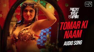 Tomar Ki Naam Full Audio Song | Shaheb Bibi Golaam | Bangla Movie 2016 | Shreya Ghosal | Anupam Roy