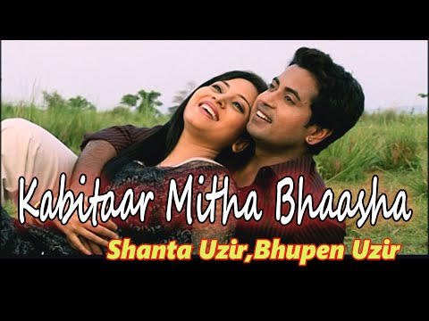 SHANTA UZIR - KABITAR MITHA BHASHA