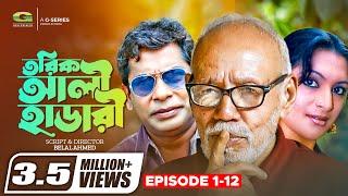 Tarik Ali Hadari | Drama Serial | Episode 1 - 12 | Mosharraf Karim | ATM Shamsuzzaman