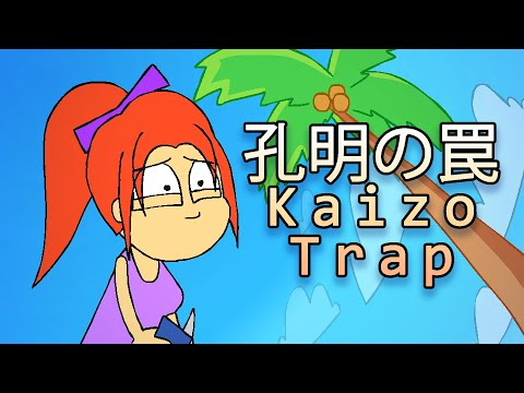 Xxx Mp4 孔明の罠 Kaizo Trap 3gp Sex