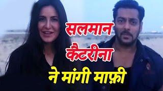 Salman Khan & Katrina Kaif APOLOGISED To MP Praful Patel  | Dainik Savera