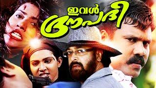 Malayalam Full Movie | Ival Draupadi | Vani Viswanath, Kalabhavan Mani, Madhupal Romantic Movies