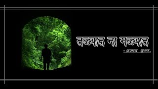 Talyat Na Malyat | तळ्यात ना मळ्यात | Marathi Poem 2017 | Unplugged Marathi Poem