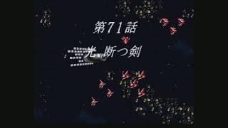 Super Robot Wars F Final (SS) (無改造) 第71話 DC篇
