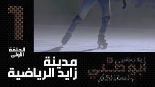 خليك نشيط: الإيجابية والحيوية عنوان للحظات ممتعة في أبوظبي