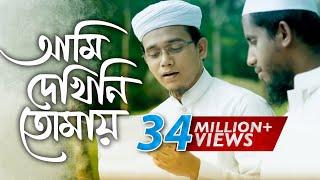 Bangla Islamic Song 2018 | Ami Dekhini Tomay by Kalarab Shilpigosthi | Naate Rasul Sallallah