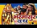 Download Video Download Popular Devotional Video ## Bhasmasur Vadh ## Part Two ## Kirart Singh Gujar ## 2016 3GP MP4 FLV