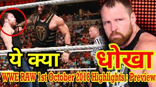 WWE Monday Night Raw 1st October 2018 Highlights : Preview