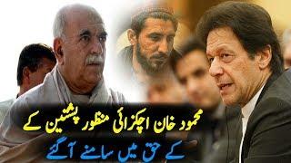 Mehmood Khan Achakzai Statement In Favour Of Manzoor Pashteen    Tahir Dawar Latest News and Updates