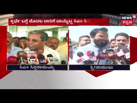 Xxx Mp4 CM Siddaramaiah Confirms Contest From Badami Sriramulu Says He S Ready To Contest In Badami 3gp Sex